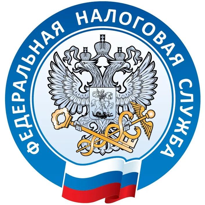 Федеральная налоговая служба Российской Федерации
