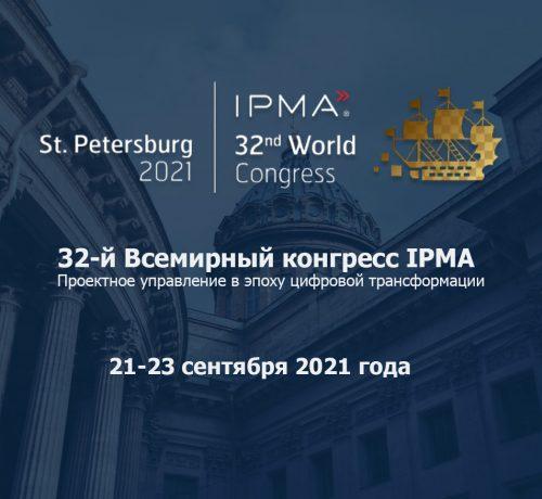 Приглашение на международный конгресс IPMA (промокод внутри)