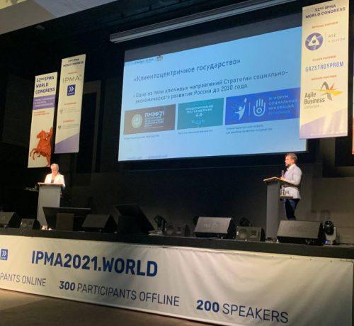 На Конгрессе IPMA рассказали о клиентоцентричном управлении государственными проектами